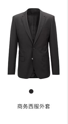 商务西装外套